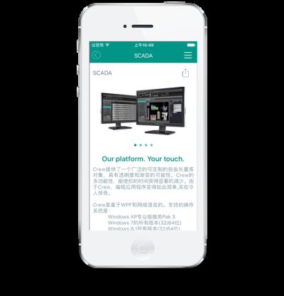app sviluppo iPad iPhone android ios palermo italia sicilia software management system applicazioni catalogo digitale